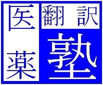 医薬翻訳塾のlogoは商標登録出願中です